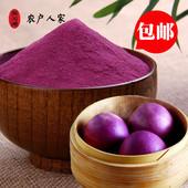 包邮 紫薯粉烘焙用原料地瓜粉农家自制水果粉果蔬粉冲饮代餐粉500g