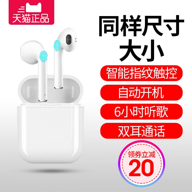 蓝牙耳机原装正品真无线耳机TWS双耳入耳式触控苹果安卓iPhone XS