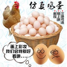 假鸡蛋鸭蛋 儿童鸡蛋玩具 DIY创意彩绘仿真塑料鸡蛋壳 幼儿园教具