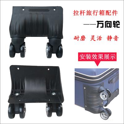 轮子拉杆箱配件连体万向轮静音滚轮旅行箱维修双排飞机轮轱辘滑轮