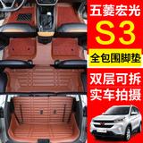 18款五菱宏光S3七座专用全包围汽车脚垫宏光S3防水双层丝圈脚垫