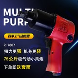 Pneumatic wrench 1/2 industrial grade large torque small wind gun disassembly tire tool car motorcycle wind pull sleeve
