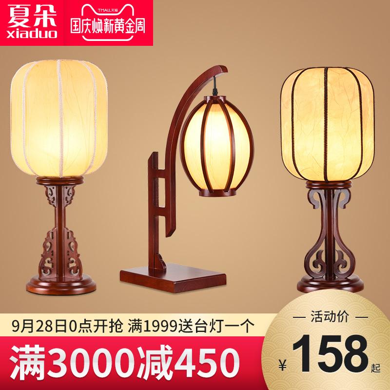 古典中式實木臺燈