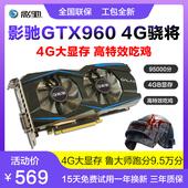 工包全新影驰GTX960虎将2G骁将4G独立显卡台式机游戏显卡高效吃鸡图片