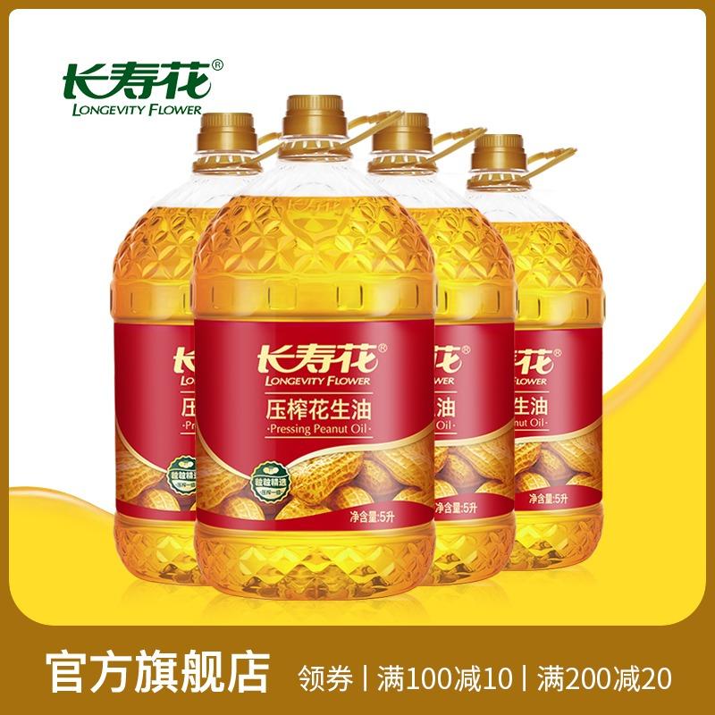长寿花压榨花生油5L*4桶整箱装20L烘焙油压榨一级植物油食用油