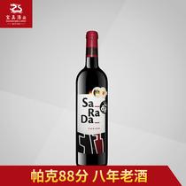 西班牙原瓶进口桑格利亚甜白红微气泡起泡女士水果香槟配制葡萄酒