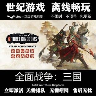 全面战争三国 steam离线 PC中文 正版游戏出租 豪华版 全DLC