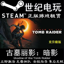 正版游戏 劳拉 克劳馥版 古墓丽影11 PC中文 暗影 steam离线