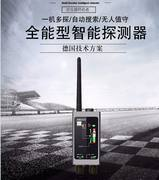 Anti-tracking tracking wireless signal GPS detector anti-eavesdropping monitoring anti-shielding anti-sneak detector device