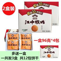 酥姓早餐代餐零食江中猴姑饼干食品养胃营96克正宗猴菇猴头菇