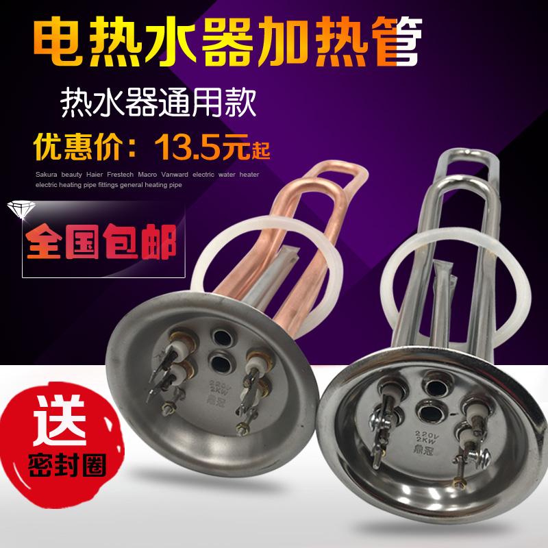 电热水器加热管2000w