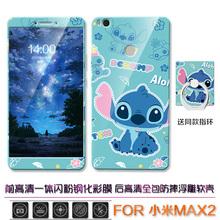 钢化彩膜小米Max2手机壳小米max2全包防摔卡通硅胶软保护套6.44