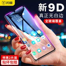 闪魔华为mate20pro钢化膜全屏覆盖mate10手机玻璃mate20X贴膜9D全包边x防爆防刮6D无白边高清防指纹图片