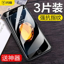 閃魔 iphone6鋼化膜蘋果6s全屏全覆蓋蘋果6plus抗藍光6splus貼膜3D后6sp全包邊mo防摔6p指紋六4.7寸