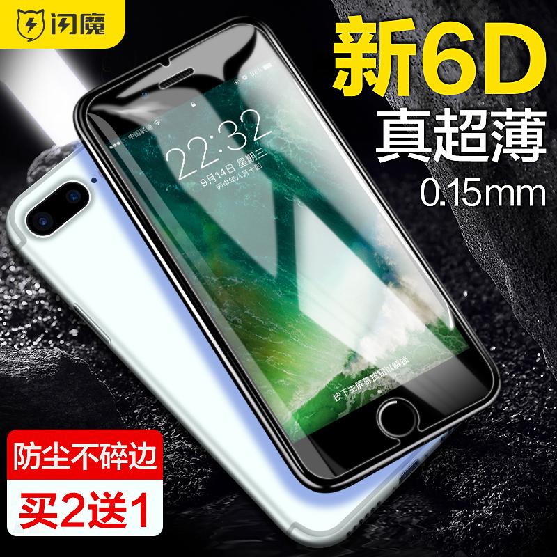 苹果6s手机膜超薄