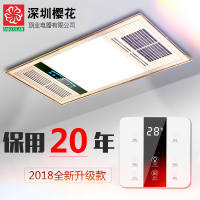 Sakura Yuba air heating integrated ceiling embedded led light bathroom multi-function five-in-one bathroom heater