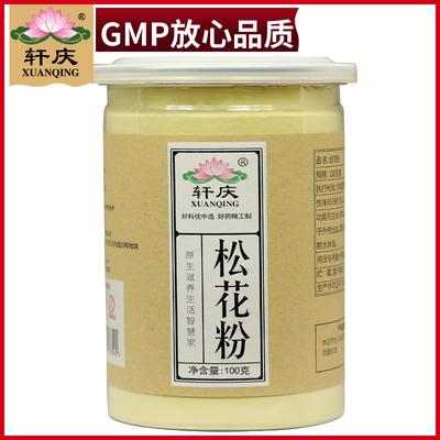 买2送1轩庆云南松花粉100g正品压松花粉片原料纯破壁松花粉天然粉