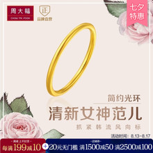 精品周大福珠宝首饰简约时尚足金黄金戒指(工费:68计价)F185170