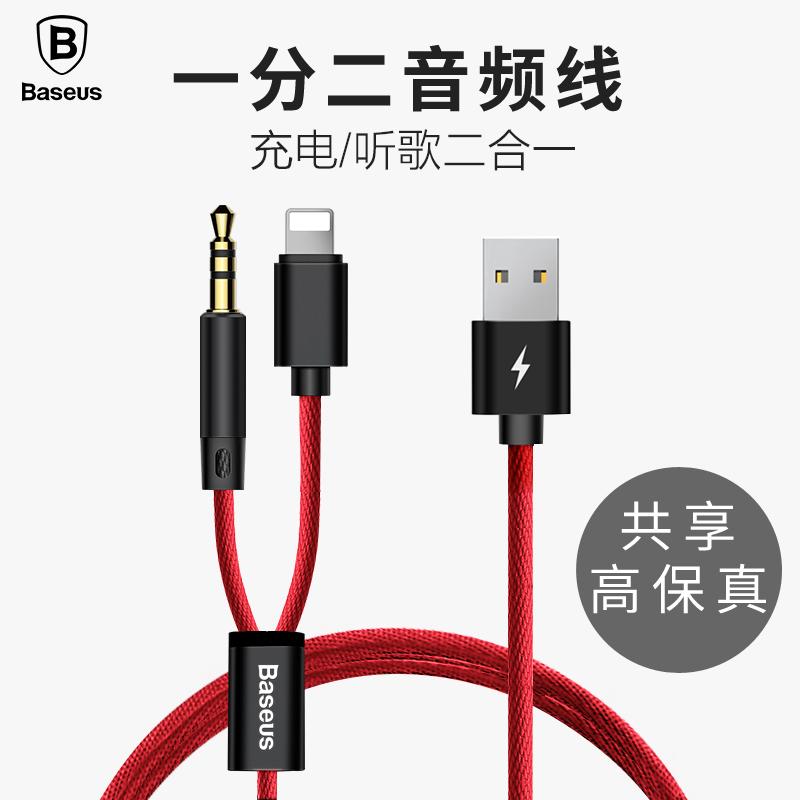 倍思苹果X车载音频线AUX充电x听歌二合8P/XS音频线苹果xs充电线