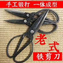 纯手工锻打家用老式剪刀剪布传统厨房全铁剪刀复古工业小剪刀道具