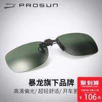 prosun眼镜