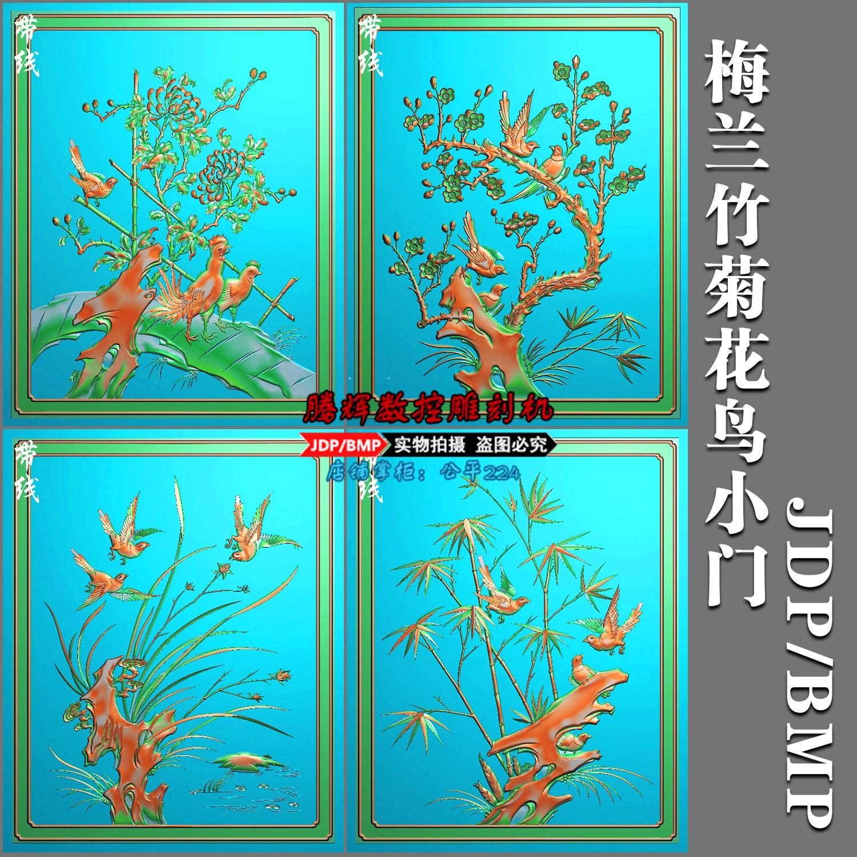 精雕图浮雕图jdp灰度图bmp梅兰竹菊MLZJ-094梅兰竹菊花鸟小门带线
