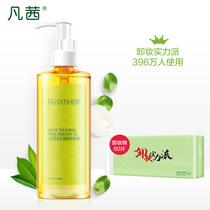 卸妆油深层清洁收缩毛孔温和无刺激保湿补水控油卸妆水乳