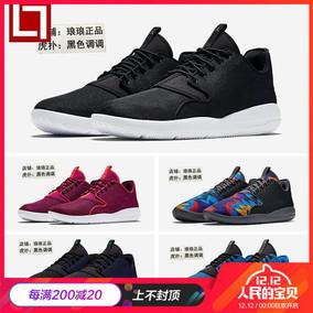 虎扑正品 Air Jordan Eclipse 724010-010-027-035-402-603