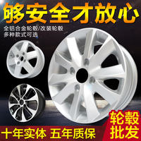 Applicable to Buick Excelle wheel HRV Baojun 310w510 wheel 630 modified 14 inch 15 inch 16 inch wheel