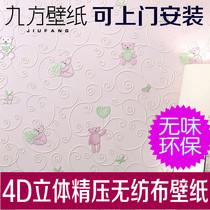儿童房无纺布墙纸心形男孩女孩公主房卧室粉色蓝色爱心壁纸包邮