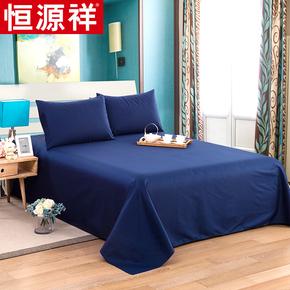恒源祥加厚纯棉床单 1.5米单人学生宿舍 1.8m双人全棉素色床罩