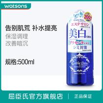 香柏树芦荟滋养修护爽肤水调理补水控油收缩毛孔晒后修复护肤品