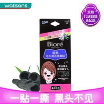 【屈臣氏】 碧柔毛孔清洁黑鼻贴10片装去黑头 新旧包装随机发货