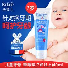 法贝儿儿童牙膏7岁以上草莓味40ml 法国原装进口含氟宝宝水果牙膏