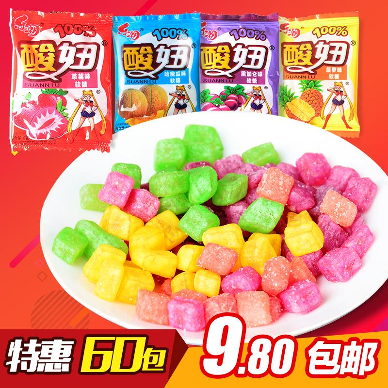 80后90后童年怀旧零食 乐潮酸妞水果味软糖糖果 60包