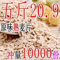 熟燕麦片即食麦片早餐熟麦片速溶免煮麦片【2500g】一件5斤包邮