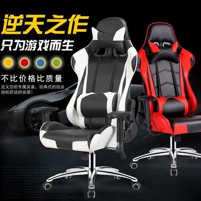 特价可躺游戏电脑椅家用椅子升降网吧电竞椅主播竞技转椅办公座椅品牌排行榜