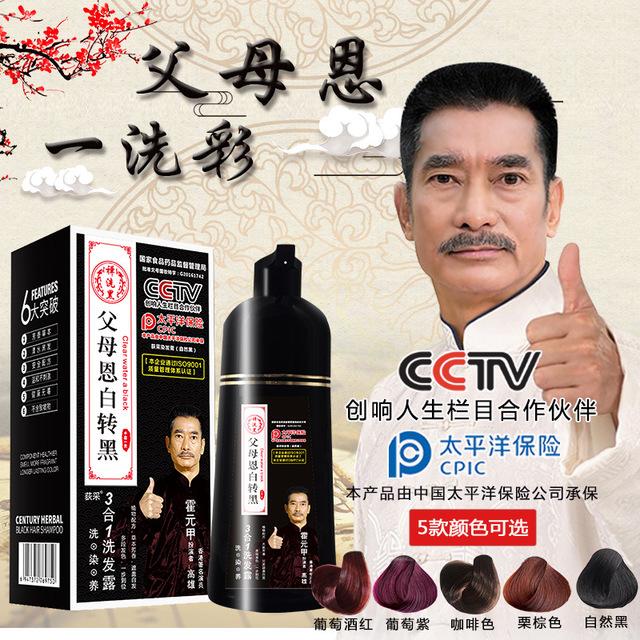 荻采一洗黑染头发染发剂男女士纯自然植物黑色染发膏父母恩白转黑