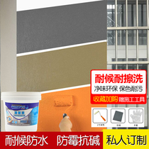 卫生间墙面漆油漆捕防水外墙涂料外墙漆彩色白色外墙乳胶漆