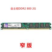 金士顿DDR2 2G台式机内存条二代KVR800D2N6 800 kingston 兼容