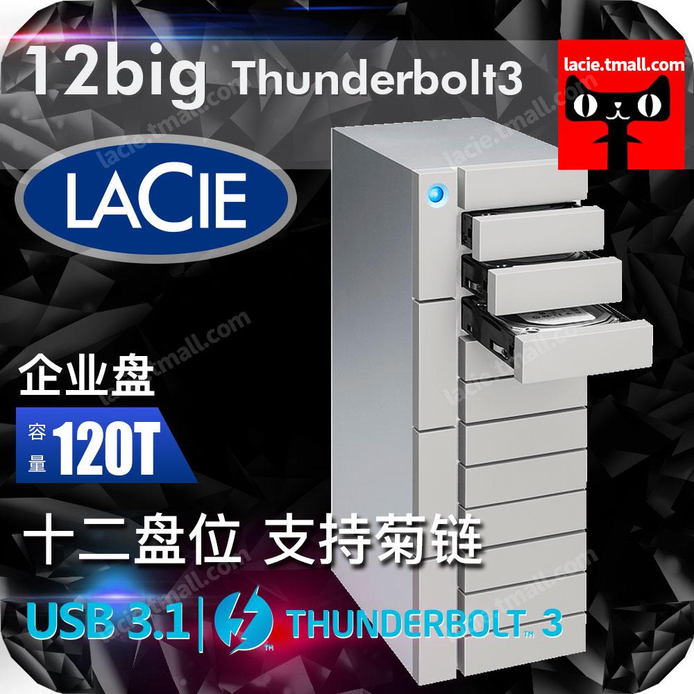 LaCie 12big十二盘位 Thunderbolt3雷电3 120TB磁盘阵列企业级盘