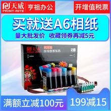 天威连供系统 适用于爱普生EPSON STYLUS PHOTO 1390 R330 T0851-0856连供 喷墨打印机6色连供墨盒系统