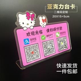 亚克力扫码支付收钱微信二维码台牌支付宝收银台付款标识牌子定制