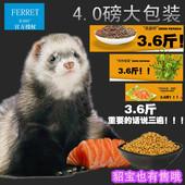 玛雪儿 菲瑞特 安格鲁宠物貂活体粮食营养4.0磅幼成全年龄段包邮