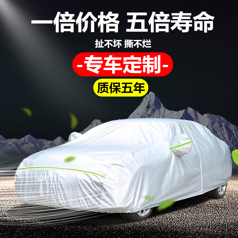 车衣车罩防晒防雨隔热遮阳罩防尘小轿车通用四季加厚专用汽车外套