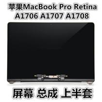 维修液晶屏幕上半部总成A1502A1398寸1513视网膜屏Pro苹果