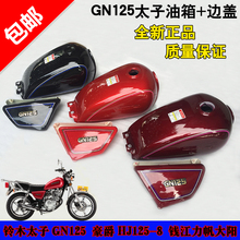 Motorcycle accessories Taizi GN125 imitation Prince general fuel tank HJ125-8 fuel tank New thickening
