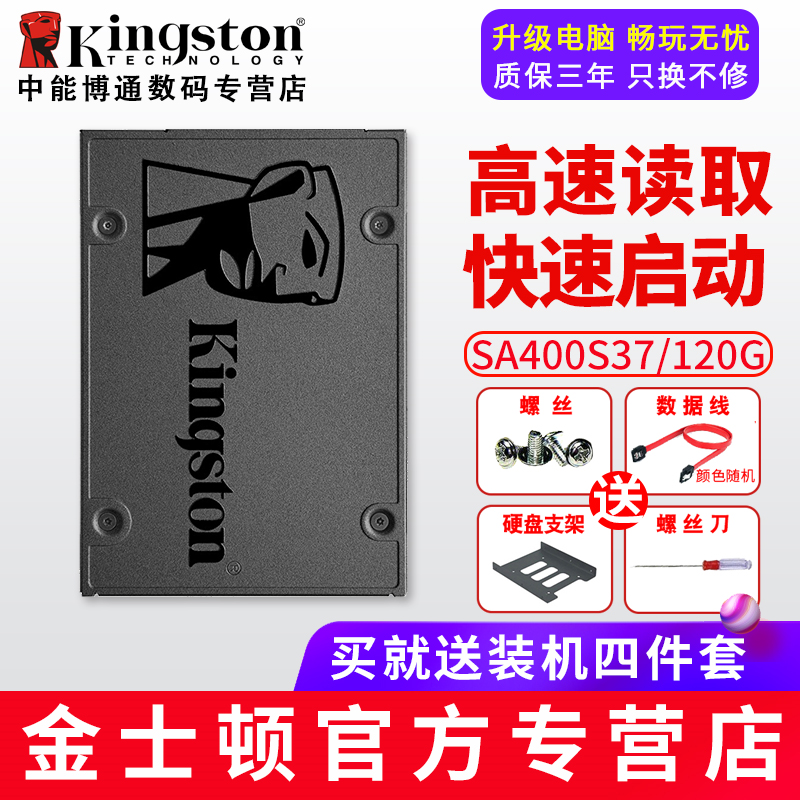Kingston/金士顿 SA400S37/120G 笔记本台式机电脑 SSD固态硬盘
