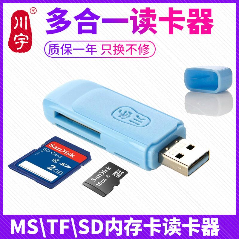 川宇读卡器多合一 多功能 手机tf内存单反相机SD卡读卡器3.0高速