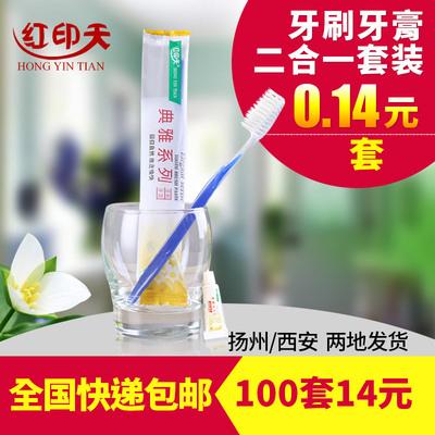 酒店宾馆一次性牙刷牙膏二合一套装待客家用软毛牙刷洗漱用品浴场
